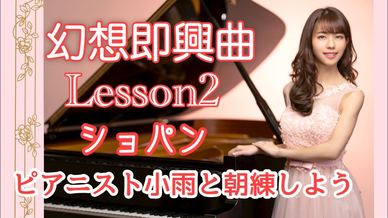 【幻想即興曲】第2回ピアノレッスン/ピアニスト小雨と朝練しよう!