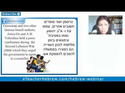 David Grossman. Modern Hebrew Webinar | by eTeacherHebrew.com