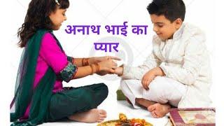 #रक्षाबंधन special  #Raksha Bandhan short movie
