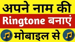 Make Ringtone of Your Name | My Name Ringtone Maker | Name Ringtone | अपने नाम का रिंगटोन कैसे बनाएं