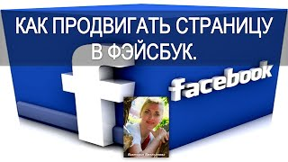 видео 7 способов продвижения бизнеса через Facebook