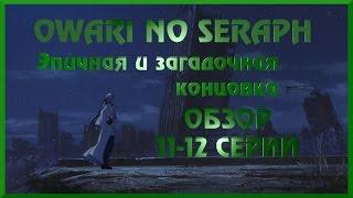 Последний Серафим. Обзор 11-12 серии. Эпичная и Загадочная концовка(, 2015-06-29T12:17:20.000Z)