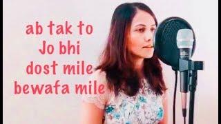 Ab Tak To Jo Bhi Dost Mile Bewafa Mile