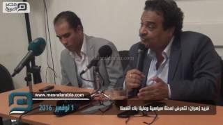 مصر العربية |  فريد زهران: نتعرض لمحنة سياسية وعلينا بناء أنفسنا