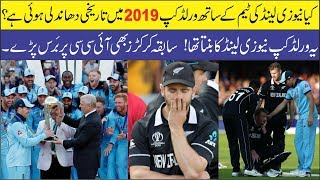 How New Zealand Lost the World Cup 2019 Final? | Asif Ali TV |