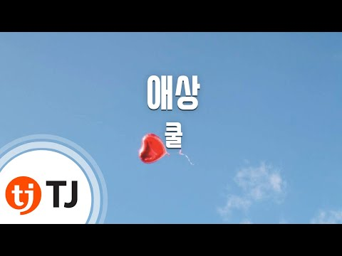 Sorrow Thoughts 애상_COOL 쿨_TJ노래방 (Karaoke/lyrics/romanization/KOREAN)