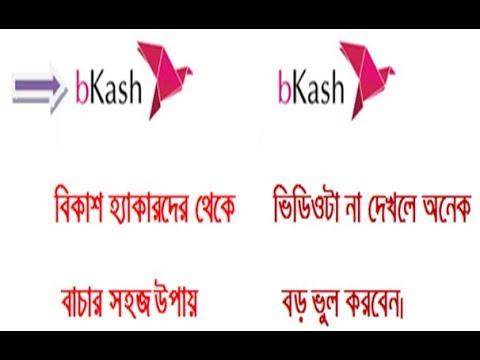 how to hack bkash,    - Myhiton