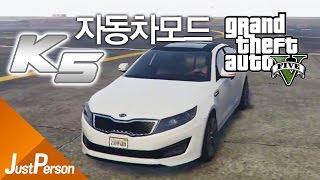 「저펄 GTA5 기아 K5 자동차모드!! 고퀄리티 K5가 GTA에 나오다?!