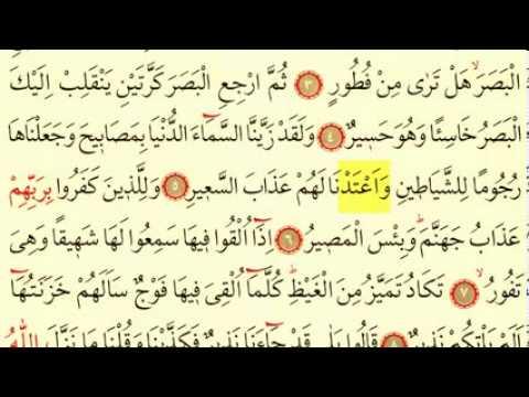 Mülk Suresi teberake suresi Arapca Okunusu Abdurrahman Sudeys 1. Sayfa (www.yasinsuresi.org)