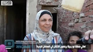 مصر العربية |  اهالي منطقة ابو رجيلة يرفضون الانتقال الي المساكن الجديدة