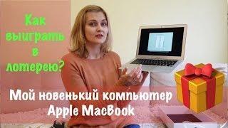 Как выиграть в лотерею? Мой новенький компьютер Apple MacBook