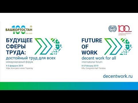 04.02.2019 Международный форум Будущее сферы труда: достойный труд для всех