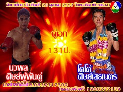 ทัศนะมวย ศึกมวยไทยเจ็ดสีพร้อมฟอร์มหลังวันที่ 26 ตุลาคม 2557