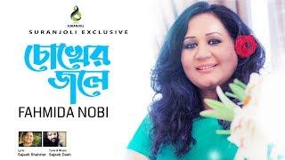 Chokher Jole by Fahmida Nabi | Album Ovimane Prem Bare | Bangla New song 2016 | Suranjoli