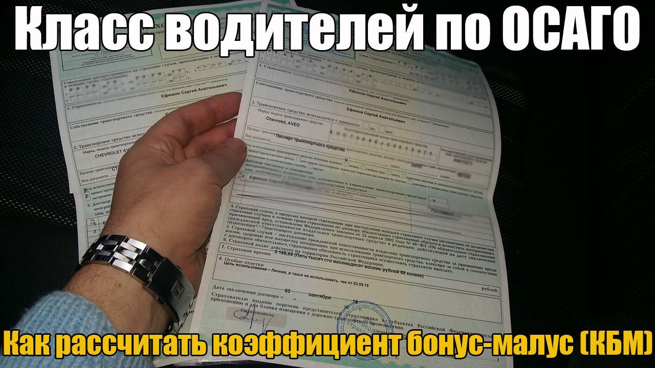 Класс водителей по ОСАГО. Коэффициент Бонус-Малус (КБМ) на сайте РСА. Просто о сложном