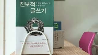 자주인의 독서교양 [백권대학]/ (부록) 101. 진보…