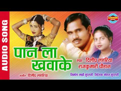PAAN LA KHAWAKE - पान ला खवादे - Dilip Lahariya & Rajkumari - Audio Song - Folk Song