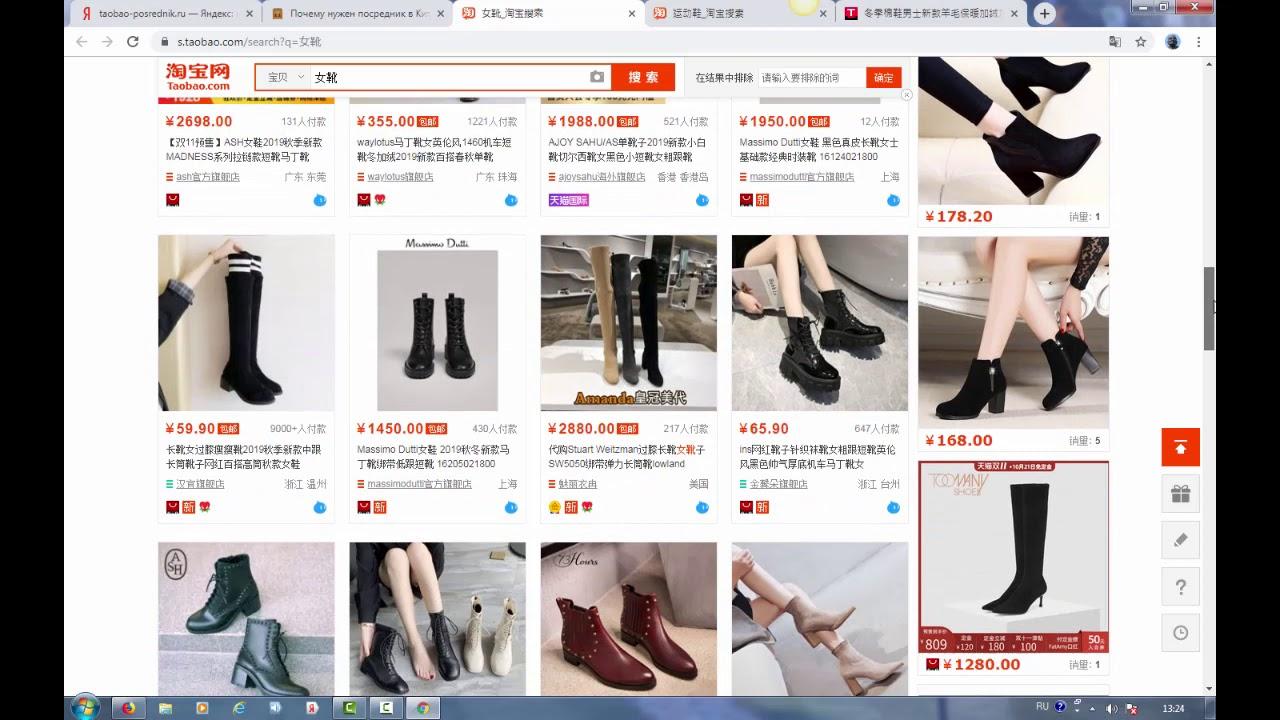 Купить с китайского сайта косметику купить косметику holy land в воронеже