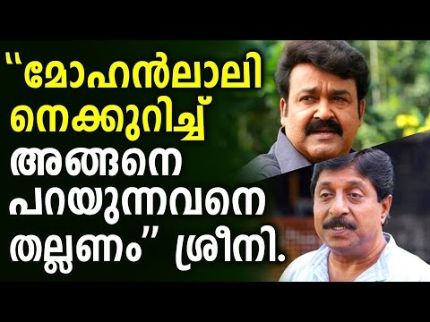 Sreenivasan thinks that the one who said that about Mohanlal should be beaten