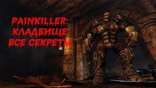 Painkiller: Крещеный кровью | Кладбище | Все секреты(Саундтрек: Mech - Corpus Dei ru.painkiller.wikia.com/wiki/Painkiller_вики., 2016-09-06T07:31:59.000Z)