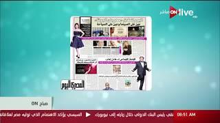 صباح ON - أبرز مانشيتات الصحافة الصادرة صباح اليوم - الجمعة 22 سبتمبر 2017