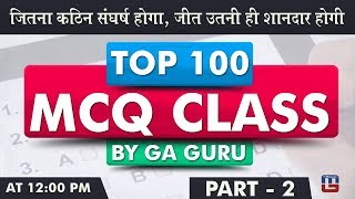Top 100   MCQ Class   Part 2   GA   JE   IBPS Clerk   Other Competitive Exams   12:00 pm