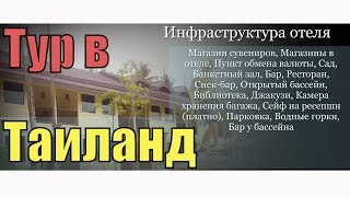 Туры в Duangjitt Resort & Spa 4*, Пхукет, Таиланд