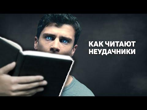 Как можно деградировать от чтения нон-фикшн книг: печальные последствия скорочтения