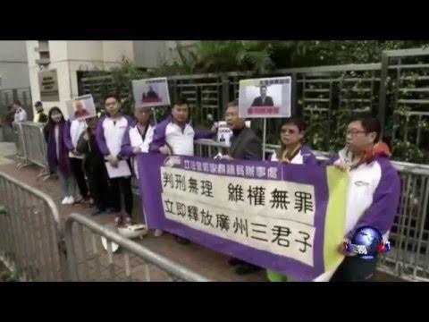 中国判处广州三位著名的广州维权人士徒刑