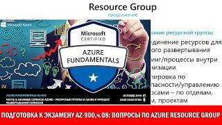 Бесплатная подготовка к Exam AZ-900 Azure Fundamentals,ч.08: вопросы по Azure Resource Groups