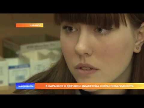 В Саранске с девушки-диабетика сняли инвалидность