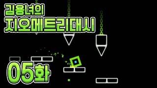 지오메트리대쉬 [05화] 5단계   안해본 사람이 없는 달리기 게임! (Geometry Dash)