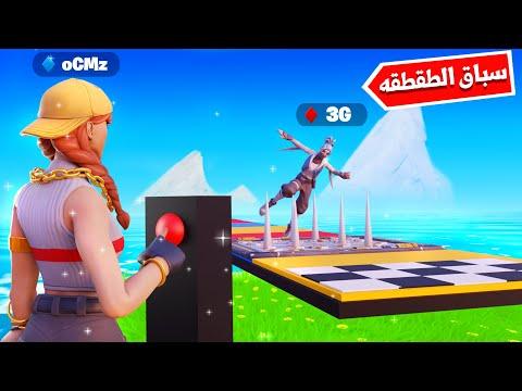 فورتنايت : سباق الطقطقة 1v1 مع ابوعابد ( مين راح يفوز 😂🔥 )