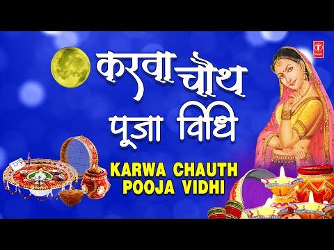 करवा चौथ पूजा विधि Karwa Chauth Pooja Vidhi I VIDYA NEGI I Karwa Chauth Vrat Katha Mahima