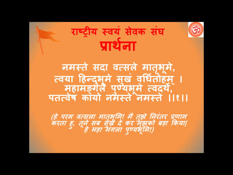 RSS Prarthna With Full Meaning आरएसएस प्रार्थना अर्थ के साथ