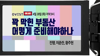 꽉 막힌 부동산어떻게 준비해야하나_오비스트 생방송 공지