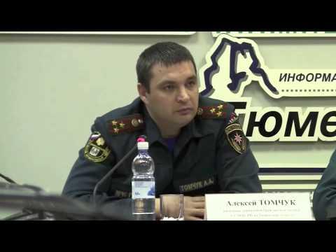 Алексей Томчук начальник управления гражданской защиты ГУ МЧС ФР по Тюменской области