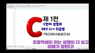 C언어 강의 #1 (C언어 기초설명, C언어 다운법)