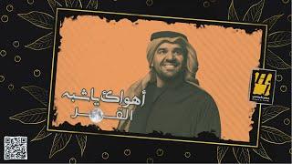 حسين الجسمي  - أهواك يا شبه القمر (حصرياً) | 2021 | Hussian Al Jassmi - Ahwak Ya Shebh Al Gomar