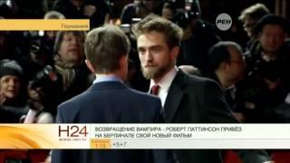 Роберт Паттинсон привез на Берлинале свой новый фильм