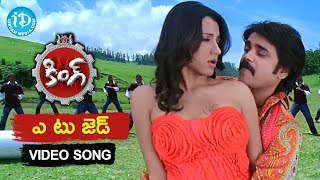 A to Z Video Song - King Telugu Movie || Nagarjuna Akkineni || Trisha Krishnan || Srihari