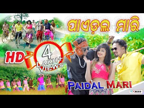 Paidal Mari (Dusmanta Suna) New Sambalpuri HD Video 2017 (CR- RKMedia)