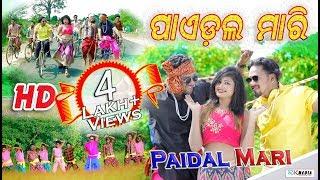 Paidal Mari (Dusmanta Suna) New Sambalpuri HD Video 2017 (CR- RKMedia)