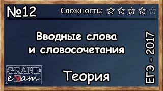 ЕГЭ 2017. Задание 17. Русский язык. Вводные слова 1