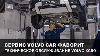 Техническое обслуживание Volvo XC90 у официального дилера