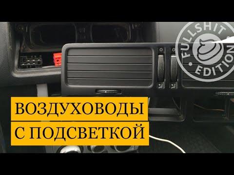 Как снять воздуховоды на VW Bora / Golf 4