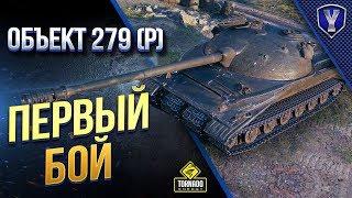 Первый Бой на Объект 279 Ранний / Ультимативный Нагиб в Топе