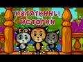 Три котенка все серии подряд - котяткины истории - сборник - развивающие песни для детей малышей