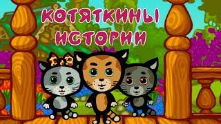 Три котенка, все серии подряд - КОТЯТКИНЫ ИСТОРИИ - Сборник - Развивающие песни для детей, малышей