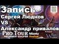 [4] PPTQ Atlanta Сергей Люднов vs Александр Привалов Magic: The Gathering Moscow 2018